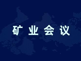 第三届中国钢铁高质量发展标准化论坛即将召开