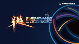 第二届中国股权投资人大会—微吼直播