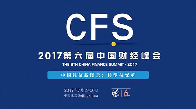 第六届 中国财经峰会